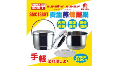 秦博士 養生蒸煉提鍋 SMC138ST