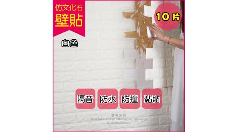 本月特談【生活良品】立體仿文化石隔音吸震壁貼-白色-10片超值組(防水防霉防潮、彈性防撞)