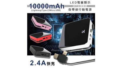 LED電量顯示 10000mAh 2.4A快充 MIT台灣製造 自帶線行動電源