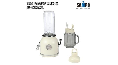 【聲寶 SAMPO】拉霸隨行杯果汁機 / 梅森杯 / 不含雙酚A / 冰沙機 / KJ-L19061L