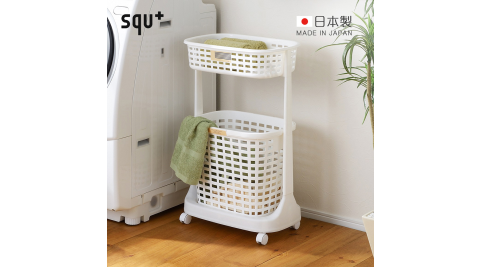 【日本squ+】E-style日製可移式雙層分類洗衣籃-2色可選