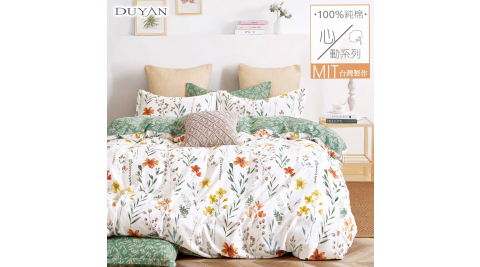《DUYAN 竹漾》台灣製100%精梳純棉雙人床包被套四件組- 初晨花語