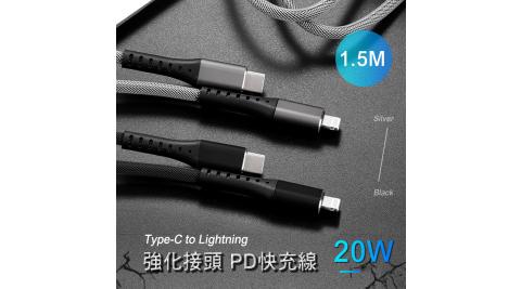 強化接頭 Type-C to Lightning 鋁合金編織20W 充電傳輸線 PD快充線1.5M