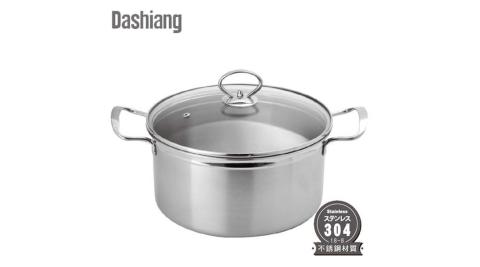 【Dashiang】MIT304不鏽鋼25cm雙耳湯鍋 DS-B17-25