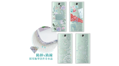 SONY Xperia XA2 Plus 浪漫彩繪 水鑽空壓氣墊手機殼 有吊飾孔