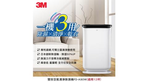 本月特談|3M 雙效空氣清淨除濕機FD-A90W