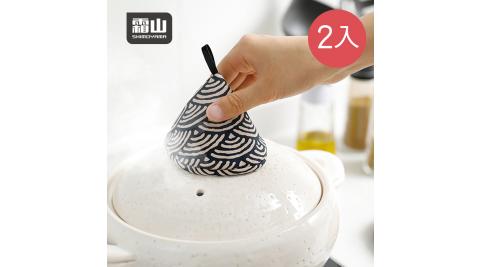 【日本霜山】布藝隔熱防燙三角鍋帽-2入-3色可選