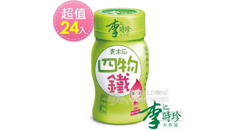 李時珍-青木瓜四物鐵x24入