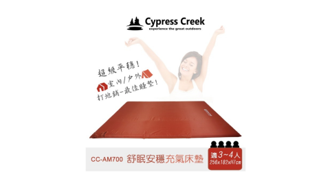 【Cypress Creek 賽普勒斯】舒眠安穩床墊 CC-AM700 充氣床 露營 7公分高