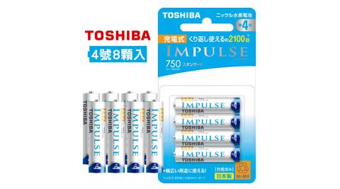 TOSHIBA東芝 IMPULSE 750mAh低自放電鎳氫4號充電電池TNH-4ME(8顆入)