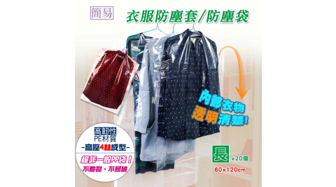 lisan透明衣服防塵套 防塵袋60X120cm 加長20入