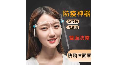 (現貨)防疫防飛沫防油濺防護面罩2入組(大人小孩均碼,戴眼鏡也可使用)