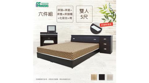 IHouse-簡約風 插座房間組六件(床頭+床底+床墊+床頭櫃+化妝台+椅)-雙人5尺