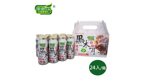 【歐典生機】養生黑木耳(禮盒組)(180mlX24入/箱)
