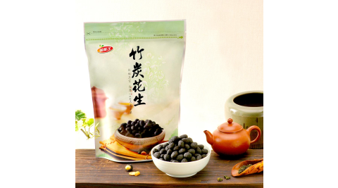 《Mongi萌果子》竹炭花生(250g/包,共兩包)