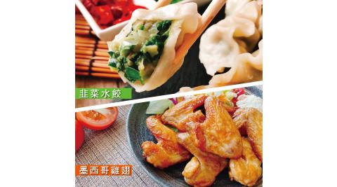 抗漲組合-八口田韭菜水餃+墨西哥雞翅雙享組
