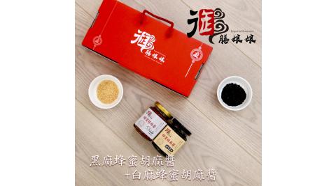 《御膳娘娘》御品喜樂禮盒(黑麻蜂蜜胡麻醬+白麻蜂蜜胡麻醬,180g/瓶,共2瓶)