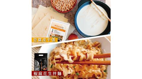 抗漲組合-千張豆腐皮+椒麻花生拌麵雙享組
