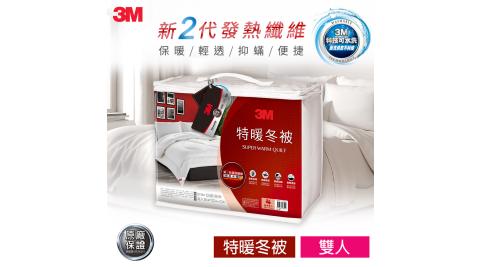【3M】新2代發熱纖維可水洗特暖冬被NZ500(標準雙人6x7)