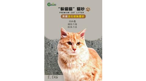 躲貓貓美國活性碳無塵貓砂55kgx1入