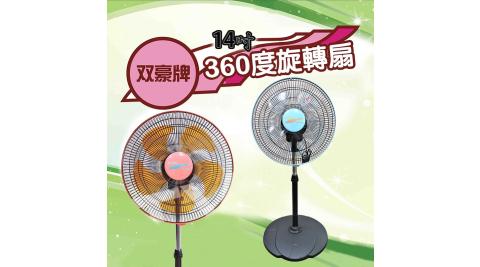 超值兩入組【雙豪】14吋360度工業桌立扇TH-1481(顏色隨機)
