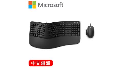 Microsoft 微軟 人體工學有線鍵盤滑鼠組