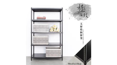 【dayneeds】極致工藝 90x45x150公分 五層烤黑鐵板收納層架