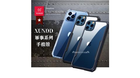 XUNDD 軍事防摔 iPhone 12 / 12 Pro 6.1吋 共用 清透保護殼 手機殼