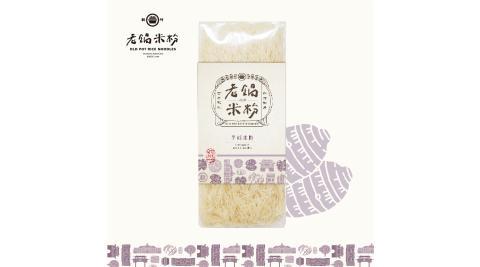 《老鍋米粉》純米米粉蔬菜系列_芋頭(200g/包,共2包)