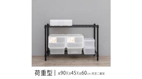 【dayneeds】荷重型 90x45x60公分 二層烤漆波浪收納層架