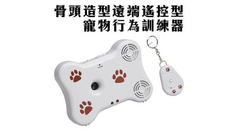骨頭造型遠端遙控型寵物行為訓練器/自動感應/定點訓練/溫和訓練