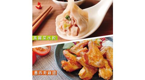 抗漲組合-八口田高麗菜水餃+墨西哥雞翅雙享組