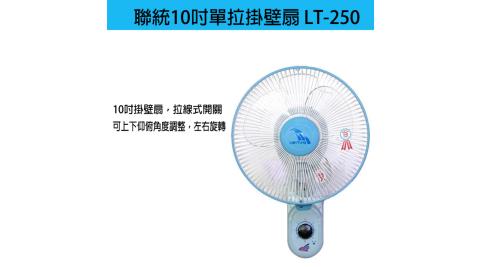 【聯統】10吋單拉壁掛扇 LT-250