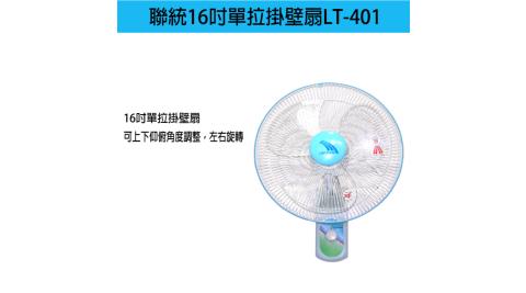 【聯統】16吋單拉壁扇LT-401