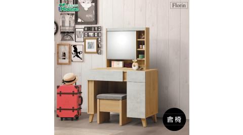 IHouse-芙洛琳 3.3尺化妝台 含椅