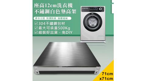【DIY】71x71x12cm白色不鏽鋼洗衣機墊高架(STB12-7171)