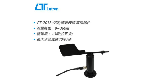 Lutron 路昌 TR-AD3W  風向傳感器(風向傳送器)