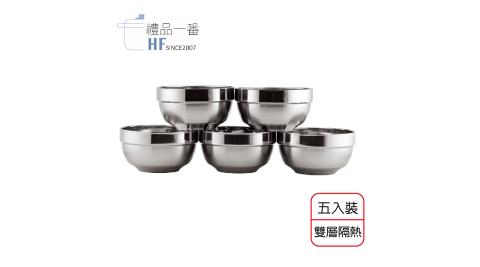 禮品一番 13cm不鏽鋼隔熱雅緻碗 五入裝 HF-B1305