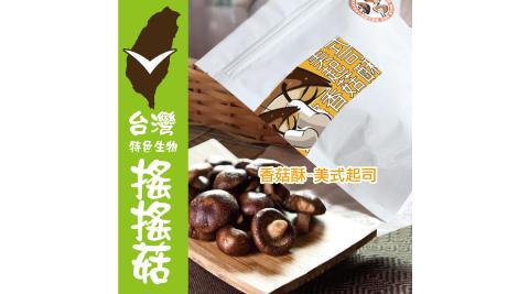 《搖搖菇》美式起司香菇酥(70±5g/包,共兩包)