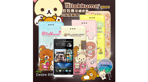 ★SAN-X官方授權正版★Rilakkuma/拉拉熊/懶懶熊 HTC Desire 816 / 816w / d816x 彩繪磁力皮套