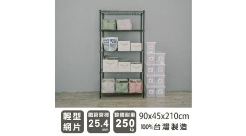 【dayneeds】輕型 90X45X210公分 五層烤黑波浪鐵架