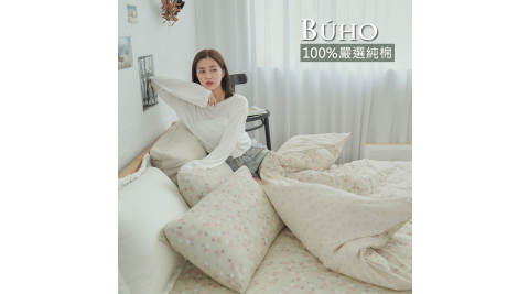 BUHO《晨雨花露》天然嚴選純棉雙人三件式床包組
