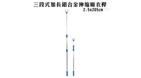三段式加長鋁合金伸縮曬衣桿2.5x205cm/顏色隨機/托衣桿/晾衣桿/金箍棒