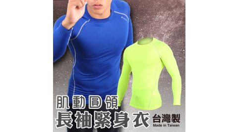 HODARLA 男肌動圓領長袖T緊身衣 -台灣製 T恤 慢跑 重訓健身 螢光黃@3116805@