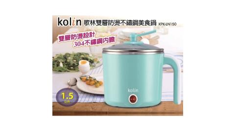 【歌林 Kolin】1.5公升美食鍋 / 料理鍋 / 電鍋 / 附蒸架 / 304不鏽鋼 / KPK-LN150