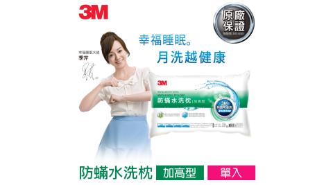 【3M】新一代防蹣水洗枕-加高型
