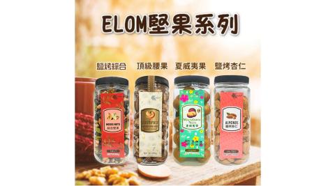 【越南】ELOM嚴選堅果系列 X2