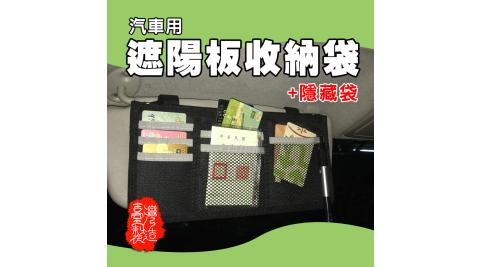 汽車遮陽板專用款 多功能收納袋/收納夾/置物/遮陽板/車用 金德恩