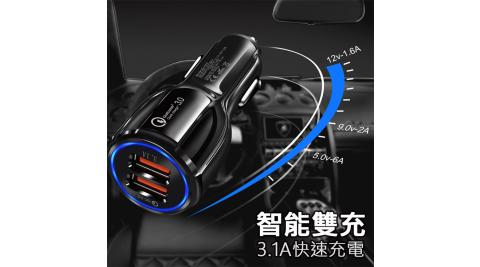 QC3.0 快充 雙USB車充 車上充電器 雙口車載智能充電器 QC3.0+3.1A快充頭 汽車點煙器