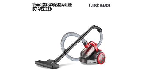 【富士電通】輕巧旋風吸塵器 / FT-VC3000